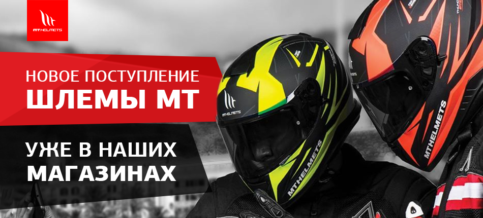 Новое поступление шлемов MT