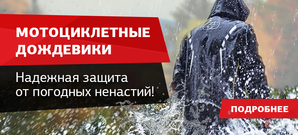 Мотодождевики - надежная защита от погодных ненастий!