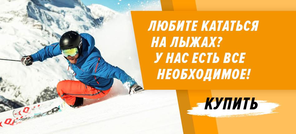 Лыжи и лыжное снаряжение