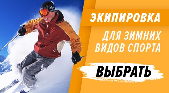 Экипировка для зимних видов спорта