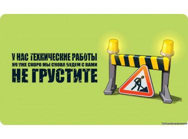 Изменение в работе Харьковского магазина