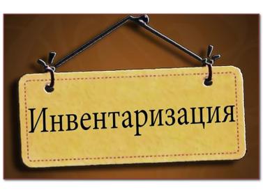 Инвентаризация Киевского магазина