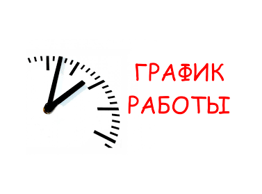 График работы магазина Киева на период с 20 марта по 09 апреля.
