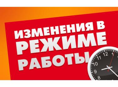 Изменение графика работы Харьковского магазина