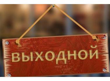 Изменение в графике работы Харьковского магазина
