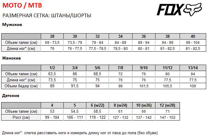 Таблица размеров - Велоноски Fox Race 2 Black L/XL