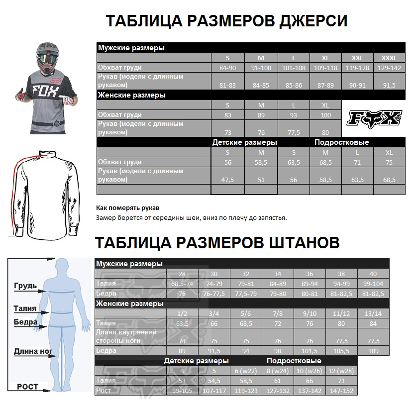 Таблица размеров - Мотоджерси Fox 180 Cota Jersey Black XL