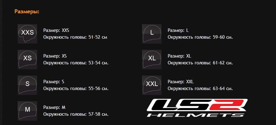Таблица размеров - Мотошлем LS2 FF353 Rapid Carrera Black-Hi-Vis Yellow 2XL