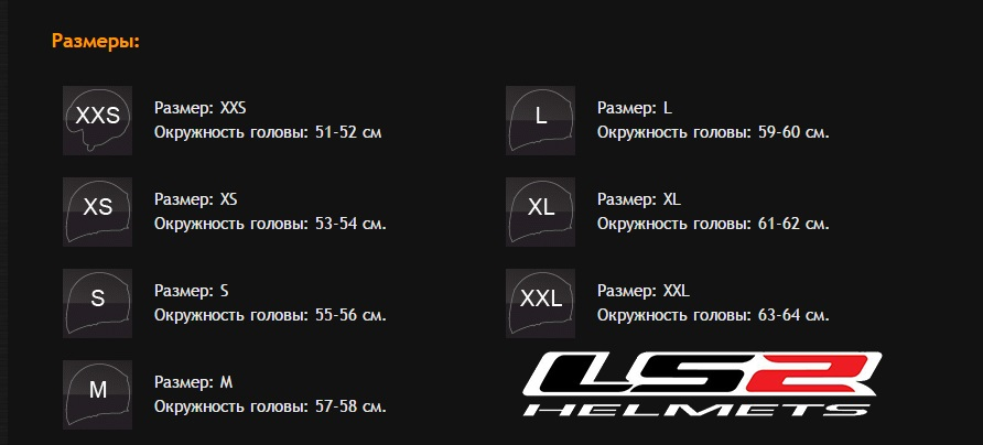 Таблица размеров - Мотошлем LS2 FF353 Rapid Single Mono Gloss Black 3XL