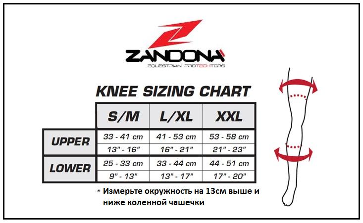 Таблица размеров - Мото наколенники Zandona Kneeguard Evo