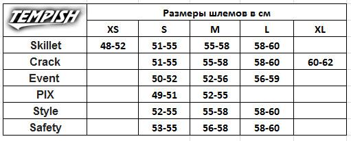 Таблица размеров - Комплект детский роликовый Tempish Owl Baby Skate Pink-White 34-37